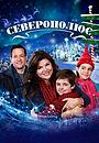 Фильм «Чудо Рождества» (2014)