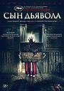 Фильм «Сын Дьявола» (2017)
