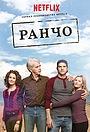 Сериал «Ранчо» (2016 – 2020)