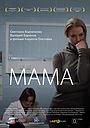 Фильм «Мама» (2016)