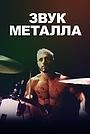 Фильм «Звук металла» (2020)