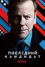Сериал «Последний кандидат» (2016 – 2019)