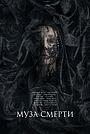 Фильм «Муза смерти» (2017)