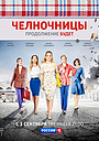 Серіал «Челночницы» (2016 – 2018)