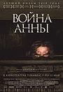 Фильм «Война Анны» (2018)