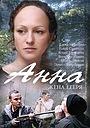 Сериал «Анна. Жена егеря» (2014)