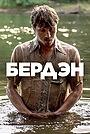 Фильм «Бердэн» (2018)