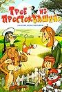 Мультфильм «Трое из Простоквашино» (1978)