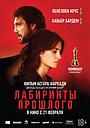 Фильм «Лабиринты прошлого» (2018)