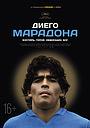 Фильм «Диего Марадона» (2019)