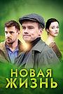 Сериал «Новая жизнь» (2013)