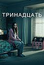 Сериал «Тринадцать» (2016)