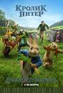 Мультфильм «Кролик Питер» (2018)