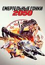 Фильм «Смертельные гонки 2050» (2017)