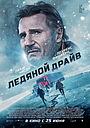 Фильм «Ледяной драйв» (2021)