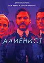 Сериал «Алиенист» (2018 – 2020)