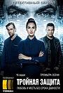 Сериал «Тройная защита» (2016)