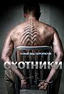 Сериал «Охотники» (2016)