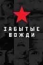 Сериал «Страна Советов. Забытые вожди» (2017 – 2019)