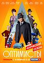 Сериал «Оптимисты» (2017 – 2021)