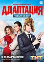 Сериал «Адаптация» (2017 – ...)