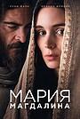 Фильм «Мария Магдалина» (2018)