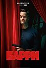 Сериал «Барри» (2018 – ...)