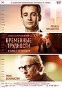 Фильм «Временные трудности» (2017)