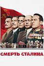 Фильм «Смерть Сталина» (2017)