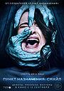Фильм «Пункт назначения: Смайл» (2017)