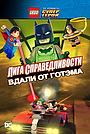 Мультфильм «LEGO Супергерои DC: Лига справедливости – Вдали от Готэма» (2016)