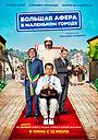 Фильм «Большая афера в маленьком городе» (2015)