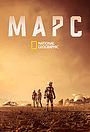 Сериал «Марс» (2016 – 2018)