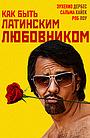 Фильм «Как быть латинским любовником» (2017)