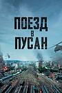 Фильм «Поезд в Пусан» (2016)