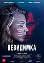 Фильм «Невидимка» (2018)