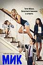 Сериал «Мик» (2017 – 2018)