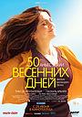 Фильм «50 весенних дней» (2017)