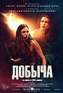 Фильм «Добыча» (2019)