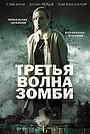 Фильм «Третья волна зомби» (2017)