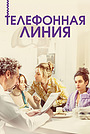 Фильм «Телефонная линия» (2017)
