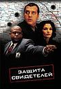 Фильм «Защита свидетелей» (1999)