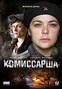 Сериал «Комиссарша» (2017)