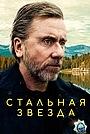 Сериал «Стальная звезда» (2017 – 2020)