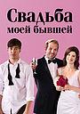 Фильм «Свадьба моей бывшей» (2017)