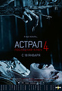 Фильм «Астрал 4: Последний ключ» (2018)