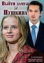 Сериал «Выйти замуж за Пушкина» (2016)