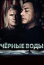 Фильм «Чёрные воды» (2018)