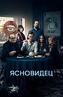 Сериал «Ясновидец» (2016 – 2017)