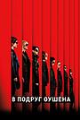 Фильм «8 подруг Оушена» (2018)